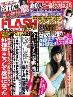 FLASH 2013年12月31日号(1266号)
