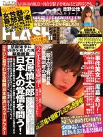 FLASH 2014年1月14日号(1267号)