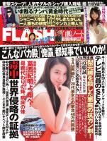 FLASH 2014年2月4日号(1270号)