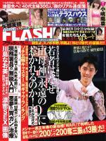 FLASH 2014年3月4日号(1274号)