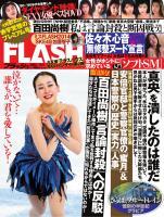 FLASH 2014年3月11日号(1275号)