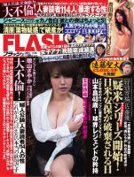 FLASH 2014年3月25日号(1277号)