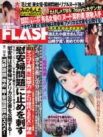 FLASH 2014年4月1日号(1278号)