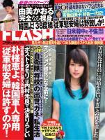 FLASH 2014年4月15日号(1280号)