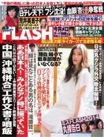 FLASH 2014年4月22日号(1281号)