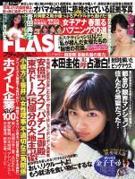 FLASH 2014年5月6日号(1283号)