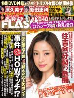 FLASH 2014年5月20日号(1284号)