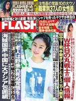 FLASH 2014年6月3日号(1286号)