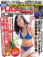 FLASH 2014年7月1日号(1290号)