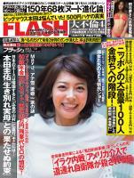 FLASH 2014年7月8日号(1291号)