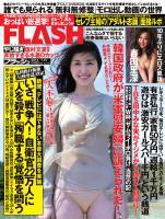 FLASH 2014年7月15日号(1292号)