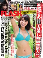 FLASH 2014年7月22日号(1293号)
