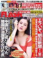 FLASH 2014年9月2日号(1297号)