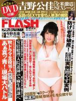 FLASH 2014年11月11日号(1306号)