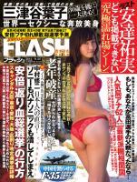 FLASH 2014年11月25日号(1308号)