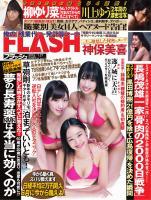 FLASH 2015年1月27日号(1316号)