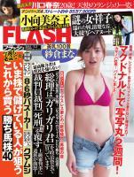 FLASH 2015年3月3日号(1321号)