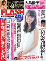 FLASH 2015年4月28日号(1328号)
