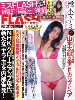 FLASH 2015年5月5日号(1329号)