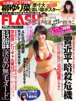 FLASH 2015年6月23日号(1335号)