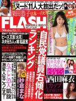 FLASH 2015年7月21日号(1338号)
