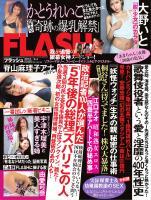 FLASH 2015年8月4日号(1340号)