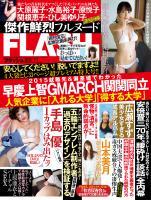 週刊FLASH 2015年9月1日号(1343号)