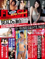 週刊FLASH 2015年9月8日号(1344号)