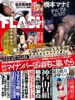 週刊FLASH 2015年10月13日号(1348号)