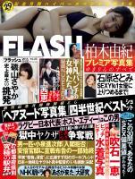 週刊FLASH 2015年10月20日号(1349号)