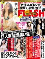 週刊FLASH 2015年10月27日号(1350号)