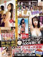 週刊FLASH 2015年11月3日号(1351号)