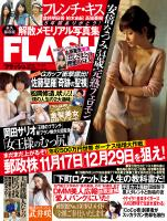 週刊FLASH 2015年11月24日号(1353号)