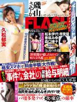 週刊FLASH 2015年12月1日号(1354号)
