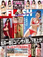 週刊FLASH 2015年12月8日号(1355号)