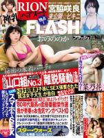 週刊FLASH 2015年12月22日号(1357号)