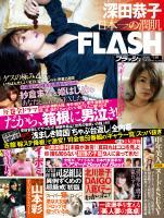週刊FLASH 2016年1月19日号(1360号)