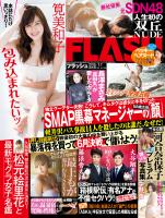 週刊FLASH 2016年2月2日号(1362号)