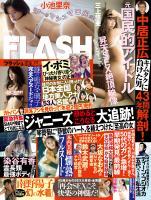 週刊FLASH 2016年2月9日号(1363号)