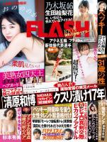 週刊FLASH 2016年2月23日号(1365号)