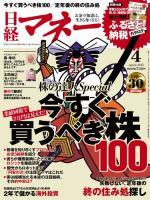 日経マネー 2015年4月号