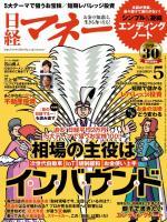 日経マネー 2015年5月号