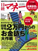 日経マネー 2015年6月号