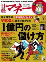 日経マネー 2015年7月号