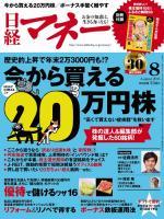 日経マネー 2015年8月号