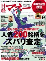 日経マネー 2015年9月号