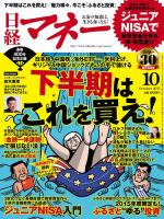 日経マネー 2015年10月号