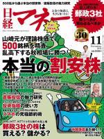 日経マネー 2015年11月号