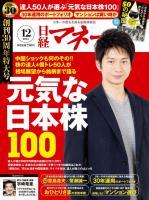 日経マネー 2015年12月号