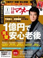 日経マネー 2016年1月号